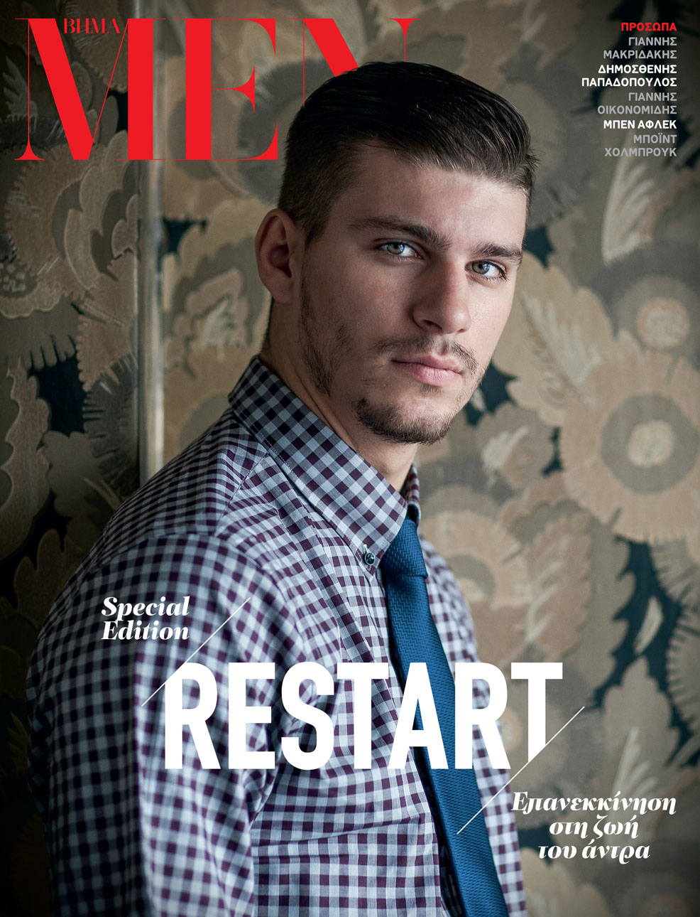 Steve on the cover of Vima Men.