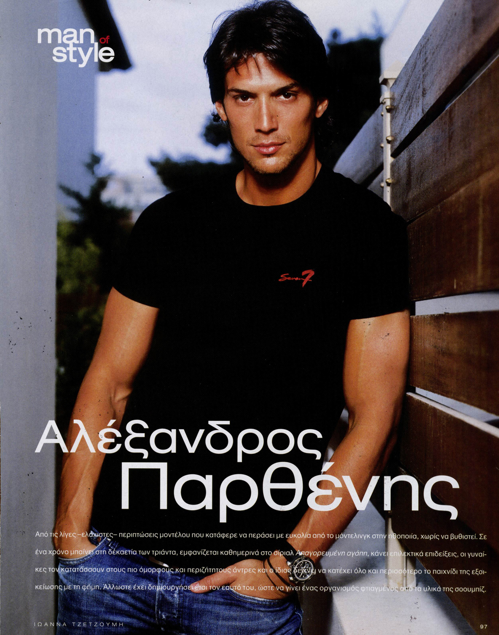 ALEXANDROS PARTHENIS